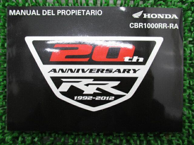 ホンダ 正規 バイク 整備書 CBR1000RR 取扱説明書 スペイン語 Fireblade 20th SC59 4 車検 整備情報 【中古】