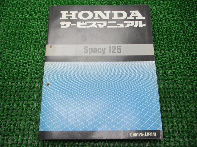 アクセサリー, マニュアル  125 JF04 CHA125 Spacy125 Yu