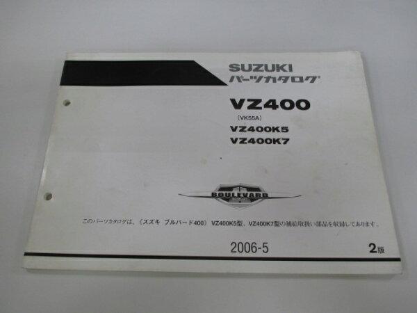 スズキ正規バイク整備書ブルバード400パーツリスト正規2版VZ400K5VZ400K7VK55AcC車検パーツカタログ整備書 中
