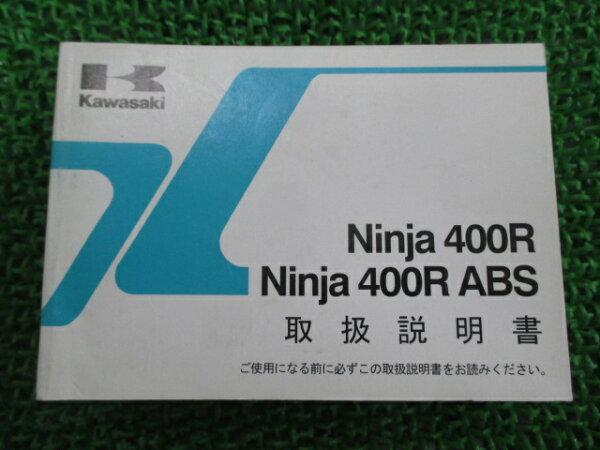 カワサキ正規バイク整備書Ninja400RABS取扱説明書ニンジャ400R/ABS正規1版EX400CCDCEX400CCEX4
