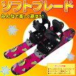 パッソ (PASSO) スキー3点セット ソフトブレード オリジナル 75cm プレート・金具付き【RCP】 10P11Mar16