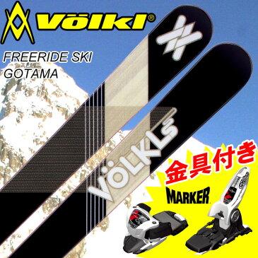 2点セット フォルクル フリーライドスキー Volkl GOTAMA ロッカー メンズ レディース 178/186 MARKER GRIFFON13 金具付き