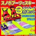 コスミックサーフ (COSMICSURF) スキー3点セット...