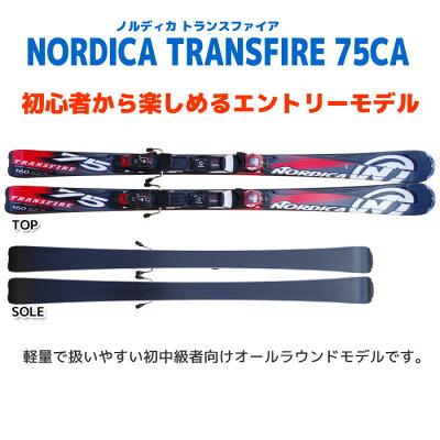 NORDICA(ノルディカ)スキーセットカービングスキー14-15TRANSFIRE75CA160cmNADVP.R.EVO金具付き【RCP】【メール便不可・宅配便配送】