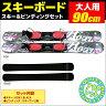 【アウトレット】 スキーボード ROXY BLACK 90cm ビンディング
