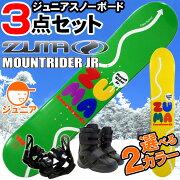 スノーボード MOUNTRIDER グリーン イエロー マウント ライダー ジュニア ビンディング