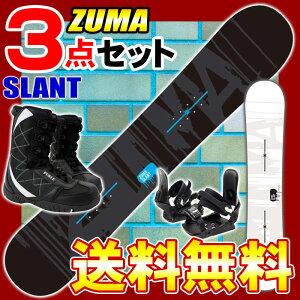 超お買得3点セット♪3点セット ツマ スノーボード ZUMA SLANT メンズ レディース 138/144/150/1...