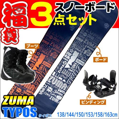 スノーボード 3点セット ツマ ZUMA 16-17 TYPOS タイポス グラデーション オレンジ シルバー キャ...