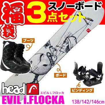 【アウトレット】スノーボード 3点セット HEAD ヘッド EVIL i. FLOCKA メンズ レディース 板 ビンディング ブーツ 中級 上級 【メール便不可・宅配便配送】