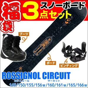 スノーボード セット 3点 メンズ ROSSIGNOL ロシニョール 15-16 CIRCUIT AMPTEK サーキット ロッカー メンズ 板 ビンディング ブーツ 初心者におすすめ 大人用 スノボ福袋 【メール便不可・宅配便配送