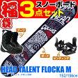 スノーボード 3点セット HEAD ヘッド 15-16 TALENT FLOCKA M メンズ タレント 板 ビンディング ブーツ 型落ち【メール便不可・宅配便配送】