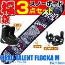 スノーボード セット 3点 メンズ HEAD ヘッド 15-