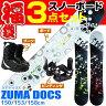 スノーボード 3点セット 選べる3色 ツマ ZUMA DOCS ドックス 150/153/158cm