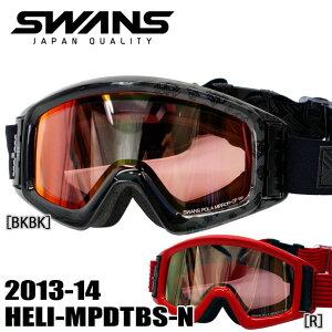 ゴーグル メンズ レディース スキー スノーボード スワンズ SWANS 13-14 HELI-MPDTBS-N [BKBK]/[R] ターボファン 眼鏡対応 UVカット 偏光 ミラー くもり止め ダブル レンズ ヘルメット対応 スノーゴーグ