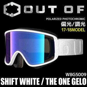 ゴーグル メンズ レディース スキー スノーボード OUT OF アウトオブ 17-18 SHIFT W8G5009 WHITE - THE ONE GELO 偏光 調光 ミラー くもり止め ダブル レンズ 大人用 スノーゴーグル 【RCP】【はこぽす対応