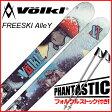VOLKL (フォルクル) スキー3点セット フリースキー Volkl Alley メンズ キャンバー 158/168 金具付き【RCP】【メール便不可・宅配便配送】