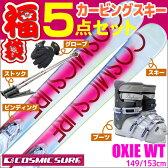 【スキー福袋】コスミックサーフ (COSMICSURF) ブーツ付き スキー5点セット カービングスキー 14-15 OXIE WT 149/153cm 金具付き ストック付き グローブ付き【RCP】【メール便不可・宅配便配送】