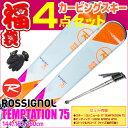 スキー福袋 ROSSIGNOL ロシニョール スキー 4点セット レデ...