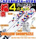 4点セット スワロー ジュニアスキー スノーパズル SWALLOW SNOW PAZZLE ジ…