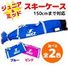 ニーズスキーケースJRミッドスキーにも対応NEEZNE14001ブルー/ピンク150cmまで対応【RCP】