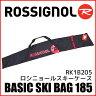 ROSSIGNOL (ロシニョール) スキーケース BASIC SKI BAG 185 ベーシック スキーバッグ RK1B205
