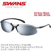 スワンズ (SWANS) スポーツサングラス Airless-Wave SA-505 MTSIL メンズ レディース 人気 ミラーレンズ ランニング アクセサリー【RCP】【はこぽす対応商品】【コンビニ受取対応商品】【メール便不可・宅配便配送】