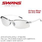 スワンズ (SWANS) スポーツサングラス Airless-Wave SA-512 PAW メンズ レディース 人気 ミラーレンズ ランニング アクセサリー【RCP】【はこぽす対応商品】【コンビニ受取対応商品】