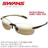 スワンズ (SWANS) スポーツサングラス Airless-Beans SABE-1305 OVL メンズ レディース 人気 ミラーレンズ ランニング アクセサリー【RCP】【はこぽす対応商品】【コンビニ受取対応商品】【メール便不可・宅配便配送】
