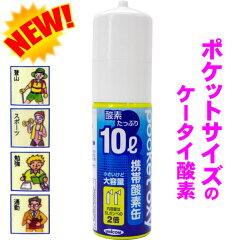 【新デザインになりました】世界最小クラスの超小型☆ポケットサイズのケータイ酸素ユニコム 携...