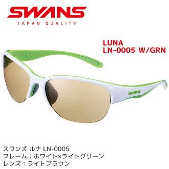 Swans sports sunglasses SWANS sunglasses LN-0005 W/GRN women's popular compact model normal lens