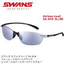 ��30��OFF��SWANS������饹SA-614[SL/BK]��Airless-Leaf���ߥ顼����������֥롼��ڳڥ���_�����ۡڳڥ���_�Τ��ۡ�0714�ۡ�RCP�ۡ�140506coupon500��