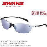 スワンズ (SWANS) スポーツサングラス Airless-Leaf SA-614 SL/BK メンズ レディース 人気 アイスブルー ミラーレンズ ランニング アクセサリー 父の日 【コンビニ受取対応商品】【メール便不可・宅配便配送】