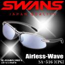 【30%OFF】SWANSスワンズサングラスSA-516[CPG]◇Airless-Wave◆ミラーレンズ♪アイスブルーレンズ【楽ギフ_包装】【楽ギフ_のし】【0714】【RCP】
