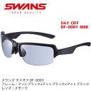 【アウトレット】SWANS スワンズ スポーツサングラス DAY OFF DF-0001 [MBK] メンズ ノーマルレンズ 父の日 【コンビニ受取対応商品】【メール便不可・宅配便配送】
