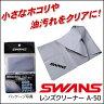 スワンズ レンズクリーナー SWANS A-50 30cm×30cm メガネ サングラス スノーゴール 用