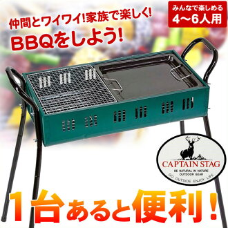 Iron plate, grilling 2WAY type ♪ barbecue cooker ☆ CAPTAIN STAG M-6380 for 4-5