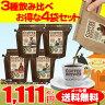 【お得な4袋セット】グロワーズカップ GROWERS CUP 珈琲 単一農園 スペシャルティ コーヒー