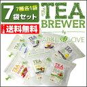 【全部お試し7袋セット】TEA BREWER 紅茶 ハーブティー フレーバーティー GROWERS
