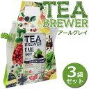 【3袋セット】TEA BREWER アールグレイ 紅茶 オーガニック ハーブティー フレーバーティー