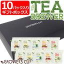 グロワーズカップ TEA BREWER 10パック入りギフトボックス フレーバーティー ノンカフェイン 紅茶 【メール便不可・宅配便配送】