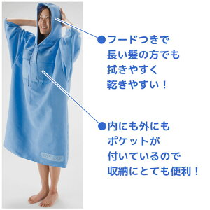 【アウトレット】スワンズ着替えて拭けるポンチョSWANSSA-120全3色着用できるドライタオル【RCP】【コンビニ受取対応商品】