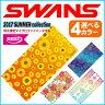 【数量限定】 スワンズ (SWANS) 吸水速乾 マイクロファイバータオル SA-4S 全4色 ドライタオル
