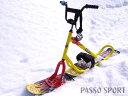 楽しさいっぱい★スノースクートで雪上をかけ抜ける!!