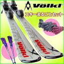 フォルクルのスキーがびっくりするほどお買い得♪色は白の他に【赤】もあり!11モデルVolkl SEN...
