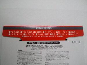 極チップソー鉄・ステンレス兼用日本製