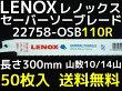LENOX��Υå���22758-OSB110R50��
