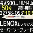 LENOXレノックス22758-OSB110R50枚