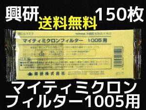 マイティミクロンフィルター1005用