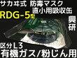 RDG-5
