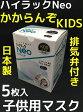 「海外発行カード不可です」日本製 興研 ハイラックNeo かからんぞ KIDS 5枚入 排気弁付 キッズ 子供用 フィットを極めた高フィットマスク 高性能フィルター 立体接顔クッション PM0.5対応